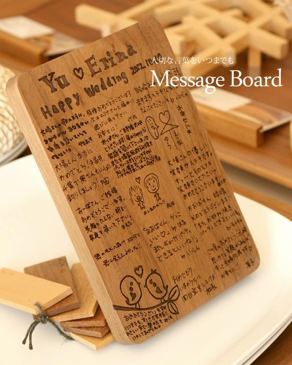 大切な寄せ書きやメッセージを名入れでいつまでも オリジナルメッセージボード