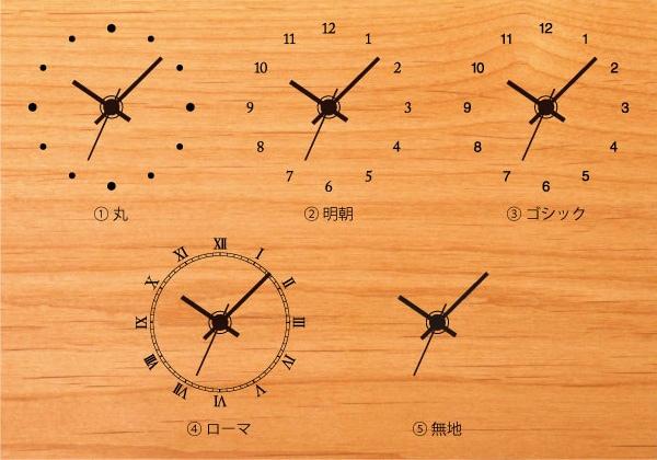 「時計の文字盤」をお選びください