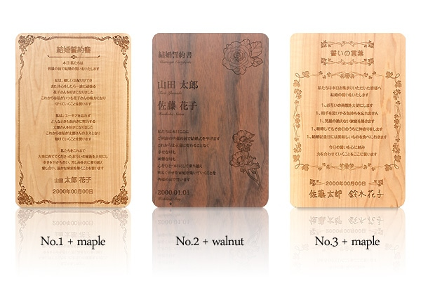 お好きなデザインからお選びいただける木製の結婚誓約書