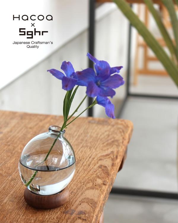 木製デザイン雑貨「Hacoa」とガラスブランド「sghr」によるフラワーベース・一輪挿し