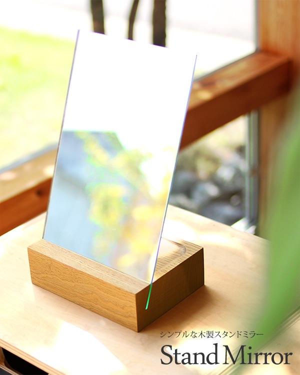 Hacoaブランド、シンプルな構造がおしゃれな卓上木製スタンドミラー