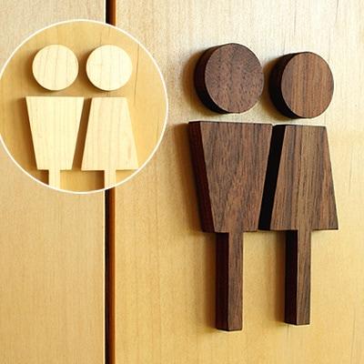 おしゃれなインテリア、木地職人が高級材メープル・ウォールナットから作った木製トイレサインプレート