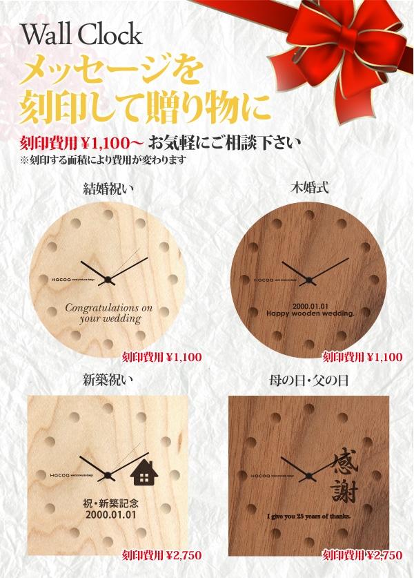 結婚祝いや新築祝いにメッセージを刻印した時計をギフトに