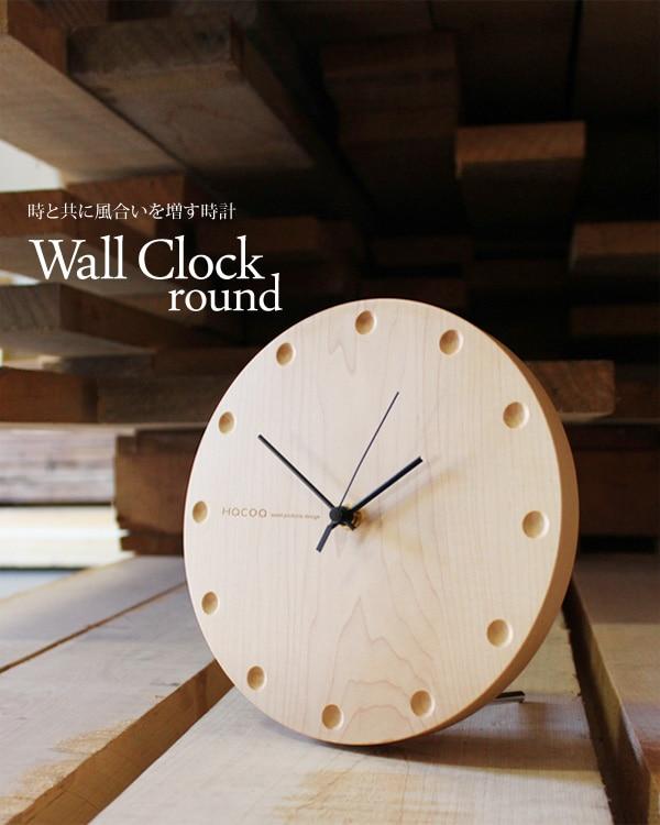 Hacoaブランドの時と共に風合いを増す壁掛け・置き時計「Wall Clock round」
