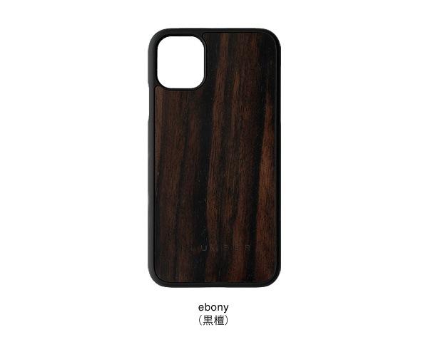 iPhone 11用ケースは黒檀の天然木からお選び頂けます