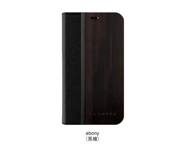 黒檀の天然木板材をアクセントとしてiPhoneケースにプラス