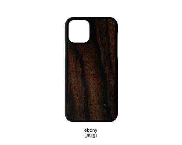 iPhone 11 Pro用ケースは黒檀の天然木からお選び頂けます