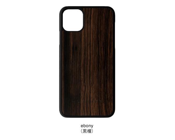 iPhone 11 ProMax用ケースは黒檀の天然木からお選び頂けます