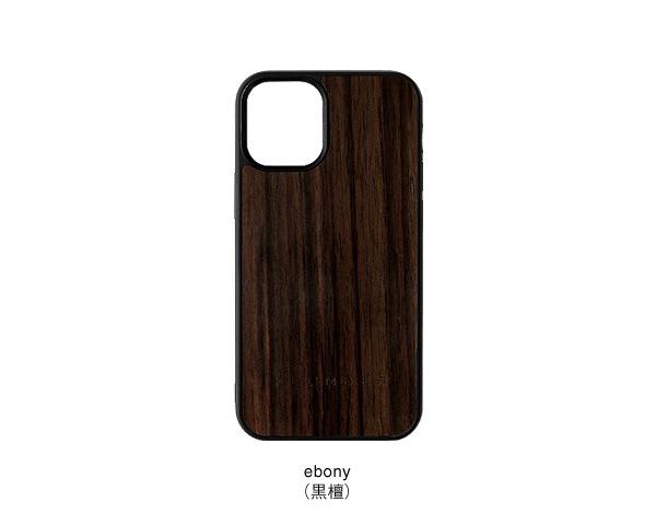 iPhone 12mini用ケースは黒檀の天然木からお選び頂けます