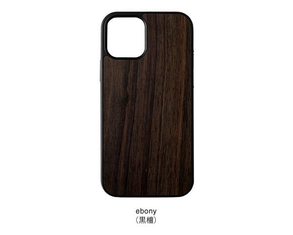 iPhone 12/12Pro用ケースは黒檀の天然木からお選び頂けます