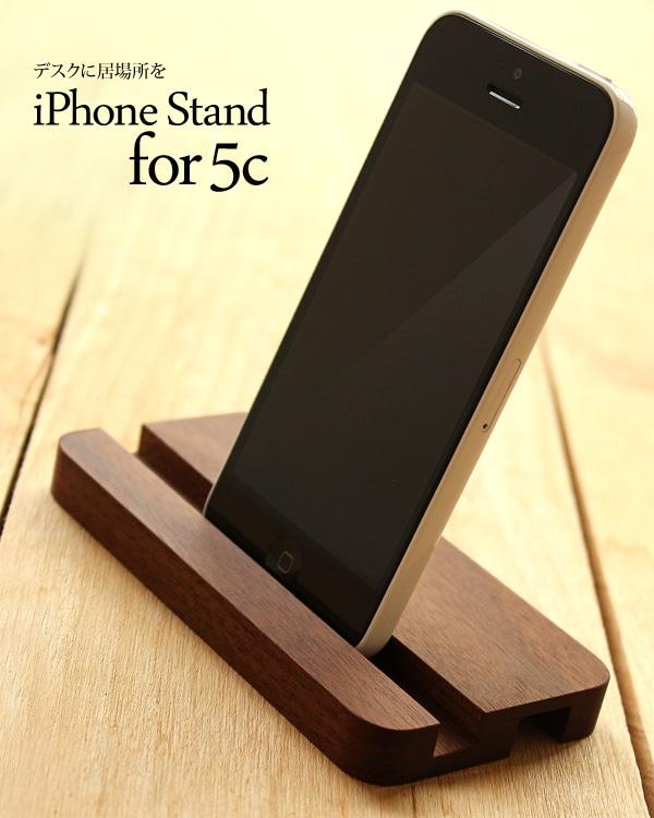 iPhone5c専用木製スタンド、Hacoaの木製iPhoneケースにも対応