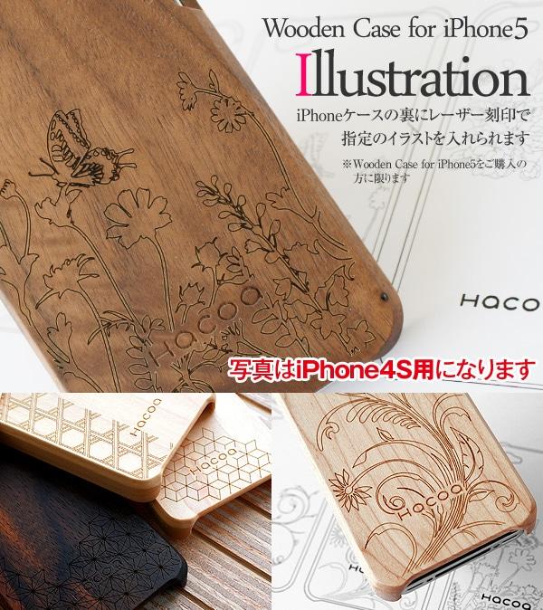 木製iPhone5sケースにイラスト
