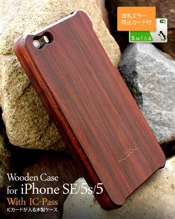手作り感を活かした無垢のiPhone5・iPhone5s対応木製アイフォンケース