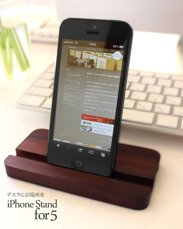 iPhone5専用木製スタンド、Hacoaの木製iPhoneケースにも対応