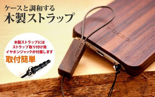木製ストラップも一緒にいかがでしょうか