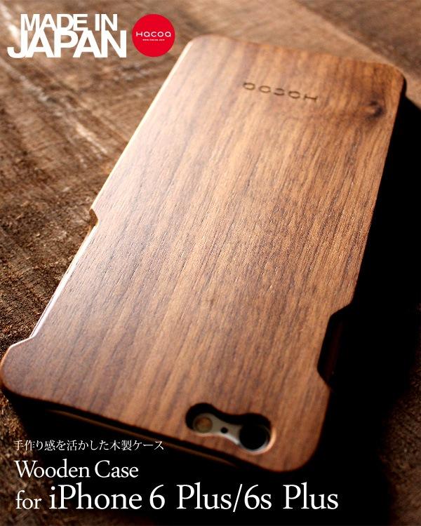 無垢のiPhone6Plus対応木製アイフォンケース