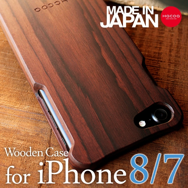 Hacoaブランド、無垢材削り出しの手触り良い木製iPhoneSE2020/8/7専用ケースもご用意