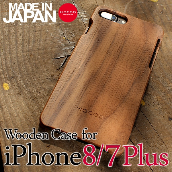 Hacoaブランド、無垢材削り出しの手触り良い木製iPhone8/7 Plus専用ケースもご用意