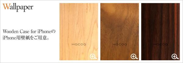 木製iPhoneケース用壁紙