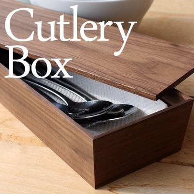 洒落た無垢の箱・カトラリーボックス