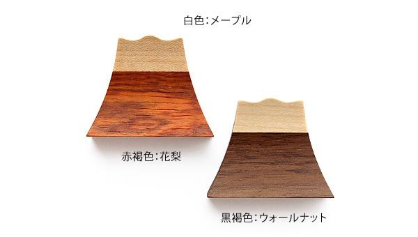 メープル・カリン・ウォールナットなどの銘木を使用