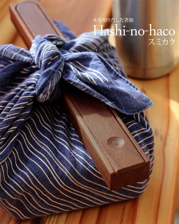 Hacoaデザインの木製箸箱