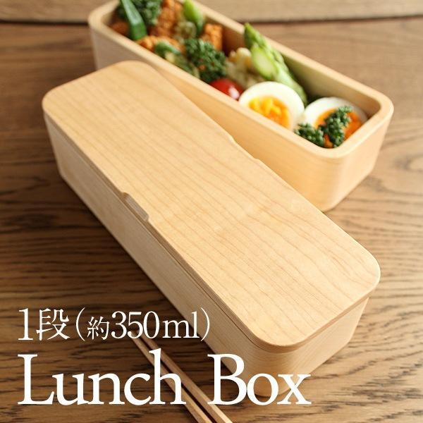 かわいいサイズ 1段タイプ「Lunch Box(1段 約350ml)」