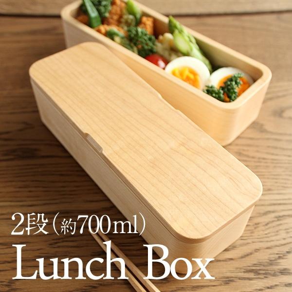 大容量の2段タイプ「Lunch Box(2段 約700ml)」