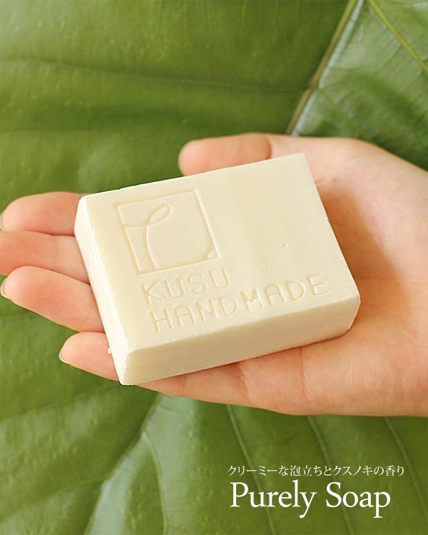 クスノキの香りでお肌を優しく洗うハンドメイドソープ