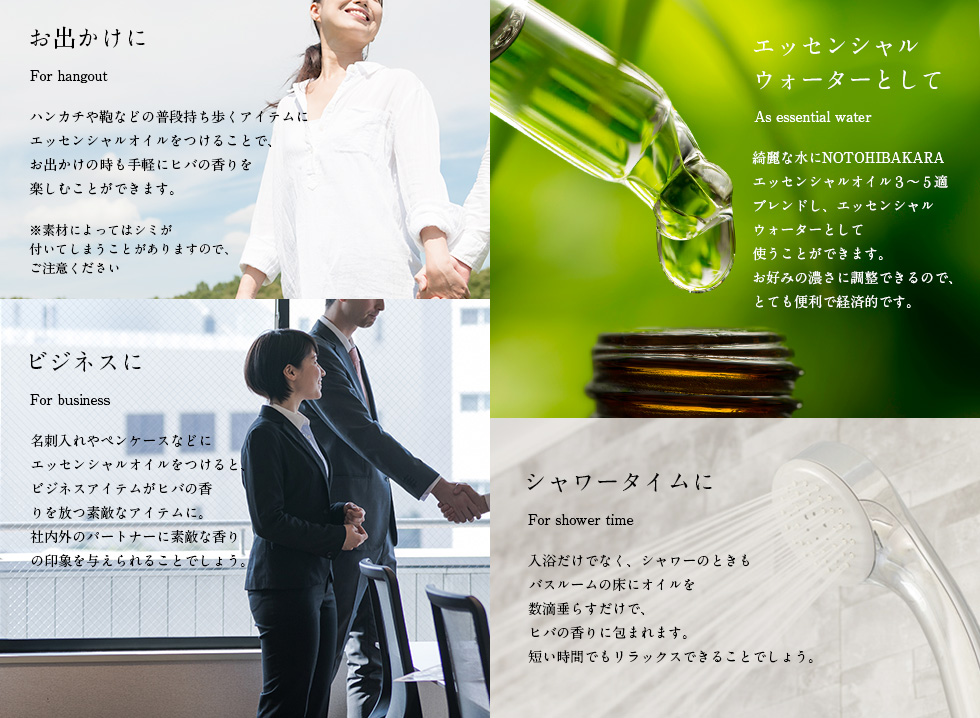 NOTOHIBAKARA エッセンシャルウォーター