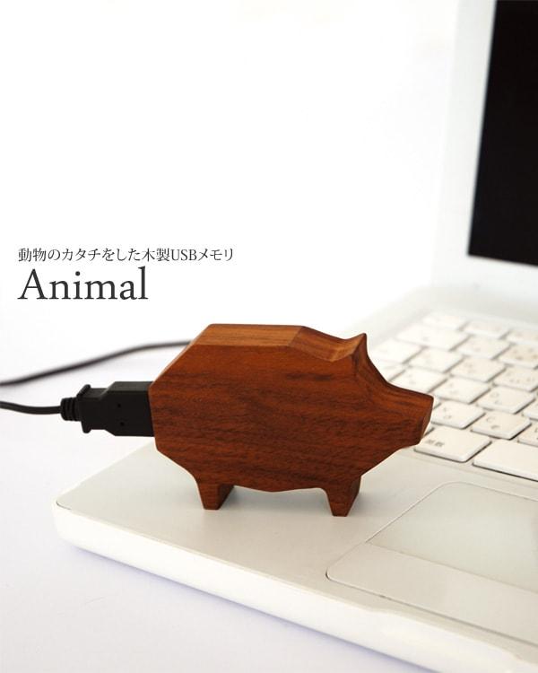 動物のカタチをした木製のUSBフラッシュメモリ