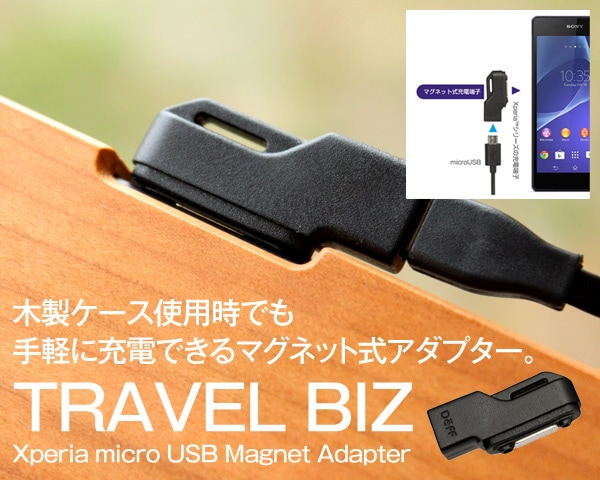 木製ケース使用時でも手軽に充電できるマグネット式アダプター