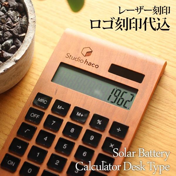 会社名・ショップロゴをレーザー刻印できる12桁表示の木製ソーラー電卓
