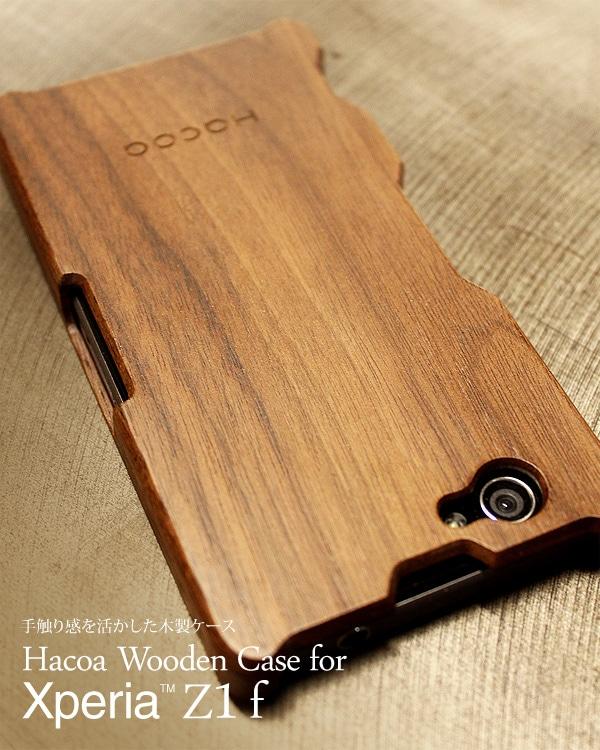 手作り感を活かした無垢の木製スマートフォンケース Xperia Z1 f