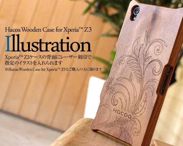 木製Xperia Z3ケースにイラスト