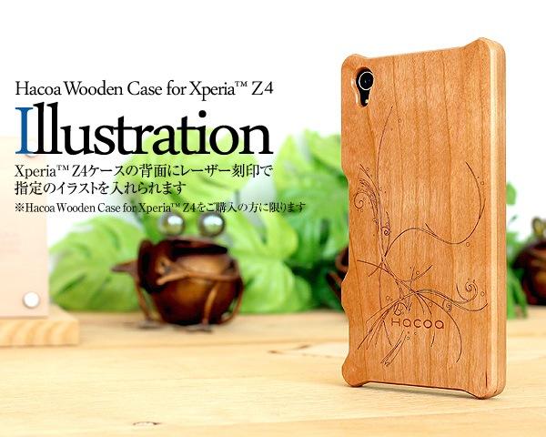 木製Xperia Z4ケースにイラスト