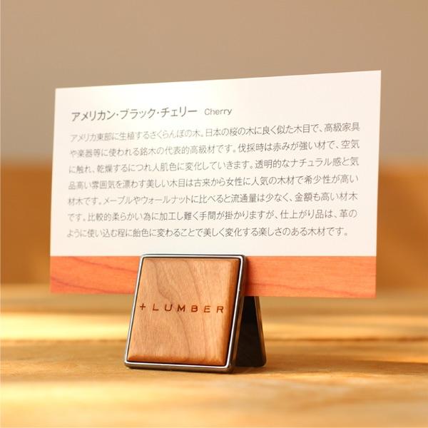 チェリー材の魅力をプラスした木製カード立て