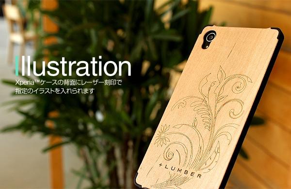 木製Xperia z4ハードケースにイラスト