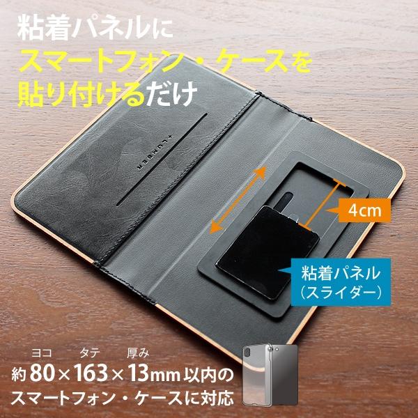 粘着パネルにスマートフォン・ケースを貼り付けるだけ。