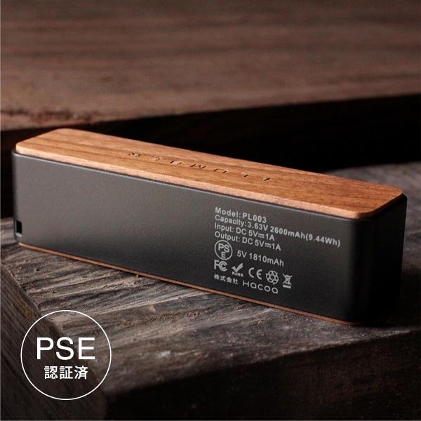 電気用品安全法 PSE認証済みの木製モバイルバッテリー