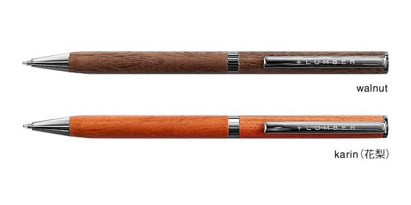 木製ボールペンはウォールナット・カリンの木からお選びいただけます。