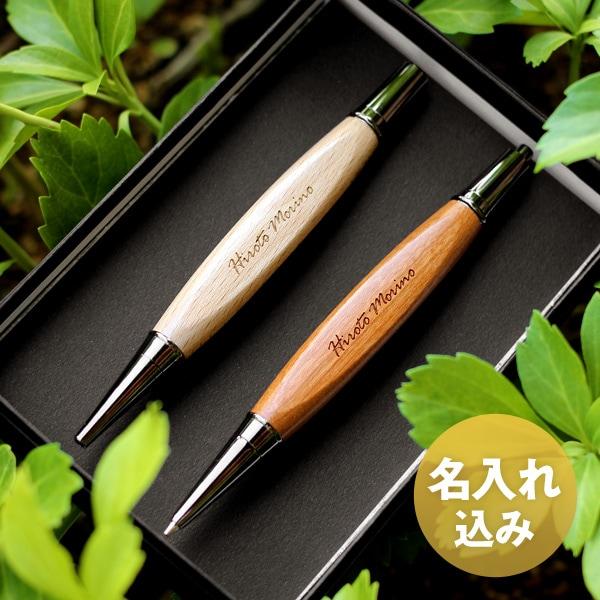 【セット】名入れ無料の三角型木製ボールペン・シャープペンシル ギフトセット