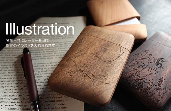 木製名刺入れにイラスト刻印