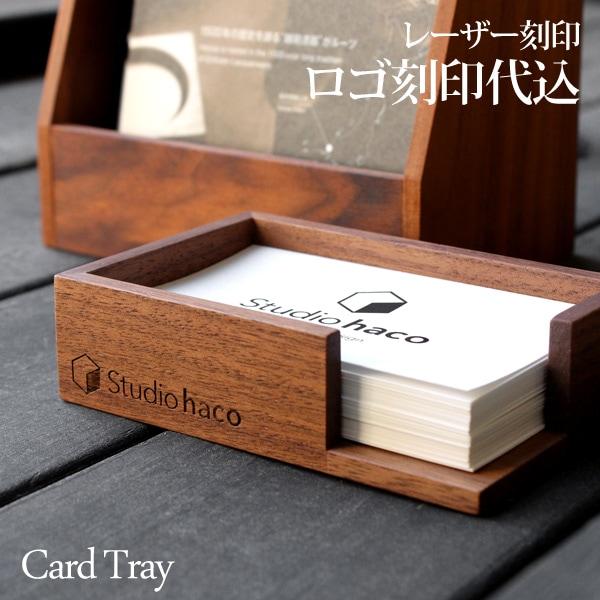 会社名・ショップロゴをレーザー刻印できる木製カードトレイ