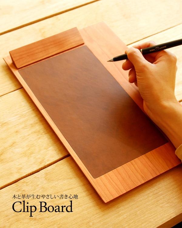 やさしい書き心地の木製クリップボード「Clip Board」