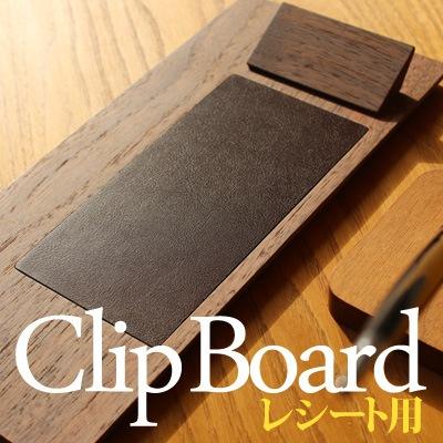やさしい書き心地の木製クリップボード「Clip Board レシート用」