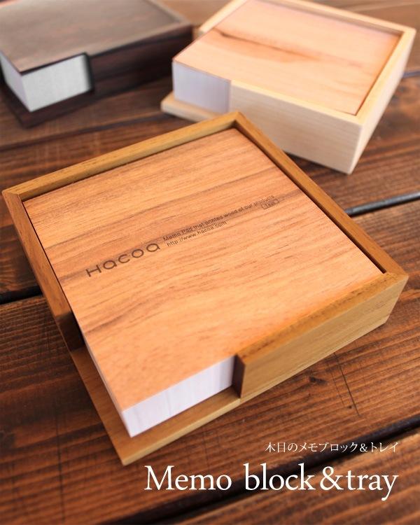 木目のメモブロック&トレイ