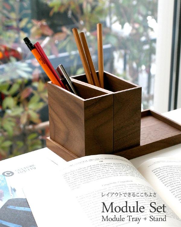 Hacoaデザインのおしゃれなペンスタンド&ペントレイ「Module set」