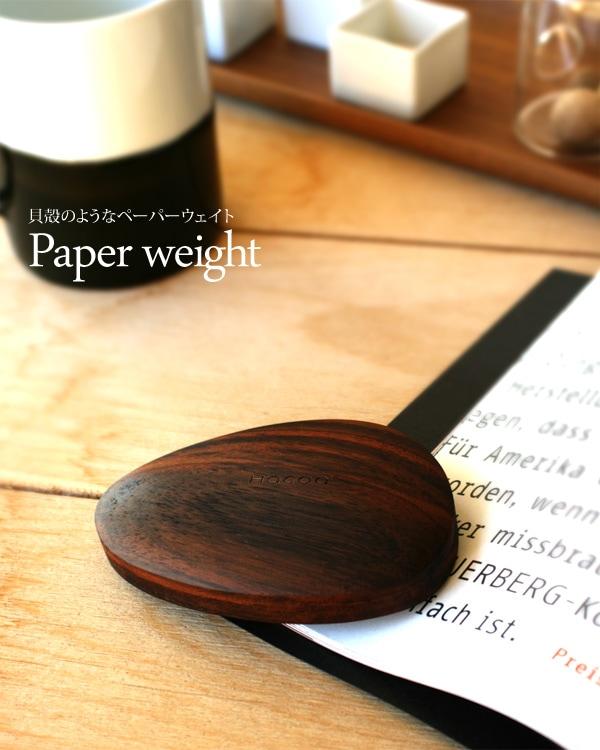 Hacoaブランド、おしゃれな木製ペーパーウェイト