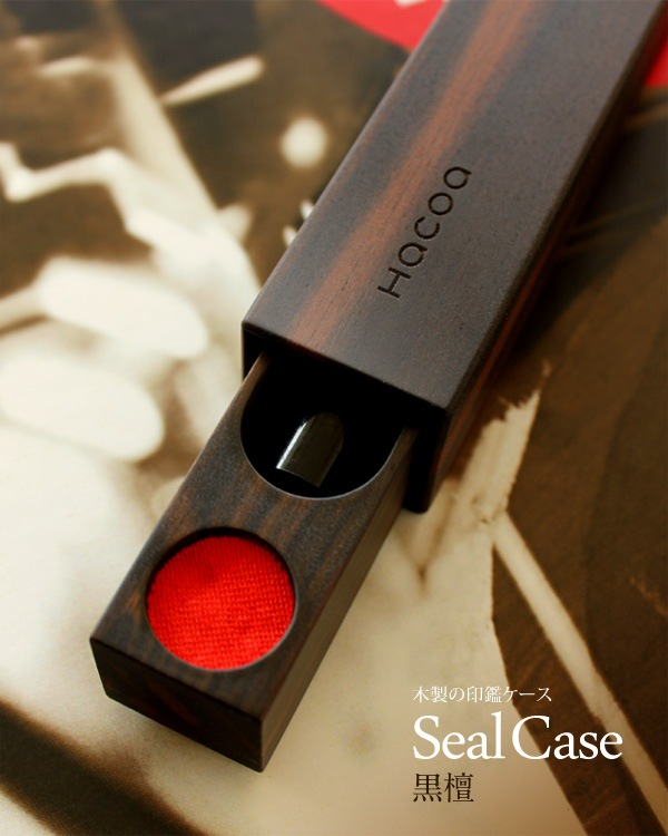 動きが気持ち良い木製印鑑ケース「SealCase(印鑑ケース)黒檀」